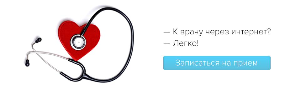 Электронная регистратура Тульской области